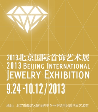 Beijing International Jewelry Exhibition Poster